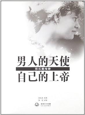男人的天使,自己的上帝:莎乐美传奇.pdf