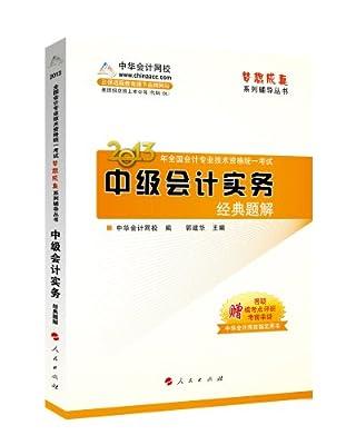 梦想成真系列•2013年全国会计专业资格统一考试:中级会计实务经典题解.pdf