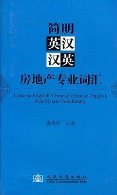简明英汉汉英房地产专业词汇.pdf