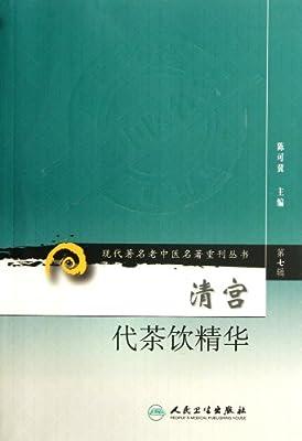 清宫代茶饮精华.pdf
