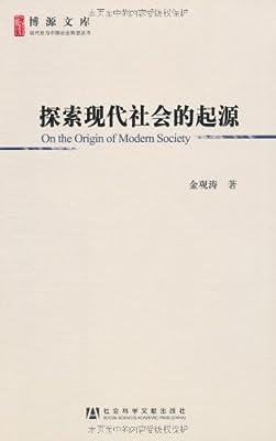 探索现代社会的起源.pdf