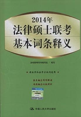2014年法律硕士联考基本词条释义.pdf