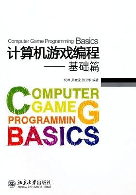 计算机游戏编程:基础篇.pdf