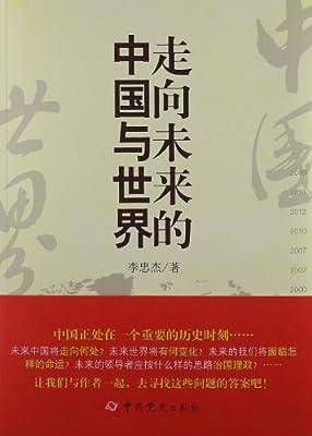 走向未来的中国与世界.pdf