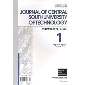 中南工业大学学报(英文版)编辑部