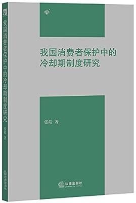 我国消费者保护中的冷却期制度研究.pdf