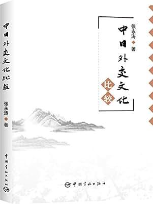 中日外交文化比较.pdf