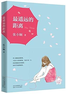 张小娴:最遥远的距离.pdf