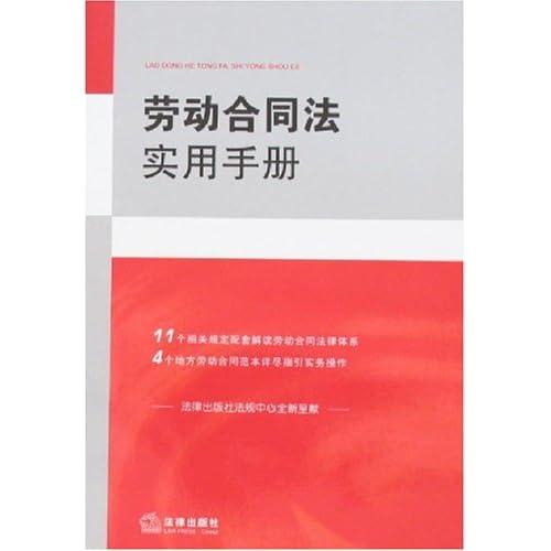 劳动合同法实用手册