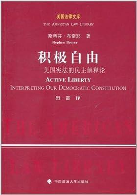 积极自由:美国宪法的民主解释论.pdf