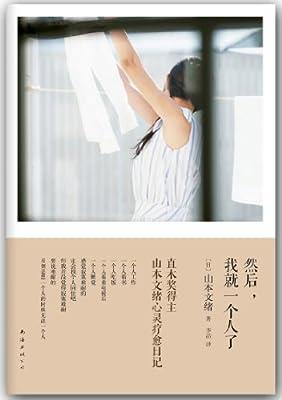 山本文绪作品04:然后,我就一个人了.pdf