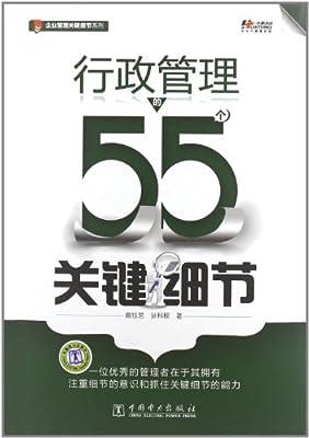 行政管理的55个关键细节.pdf
