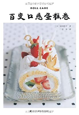 百变口感蛋糕卷.pdf