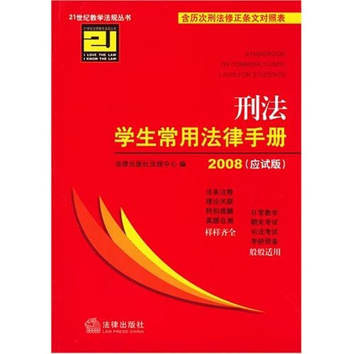 2008(应试版)刑法学生学用法律手册