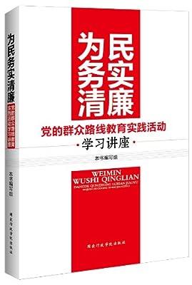为民务实清廉:党的群众路线教育实践活动学习讲座.pdf