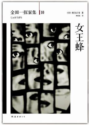 金田一探案集10:女王蜂.pdf