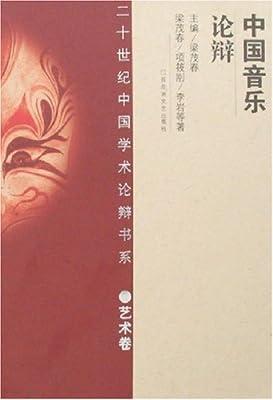 论+�y�b9��9f_二十世纪中国学术论辩书系(艺术卷):中国音乐论辩