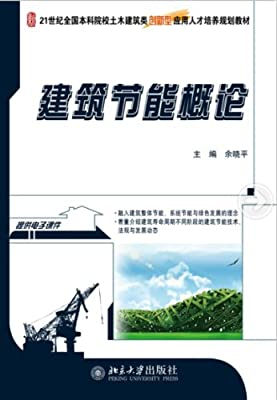 建筑节能概论.pdf