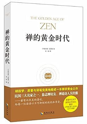 禅的黄金时代.pdf