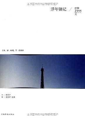 浮年锦记•巴黎2555天.pdf