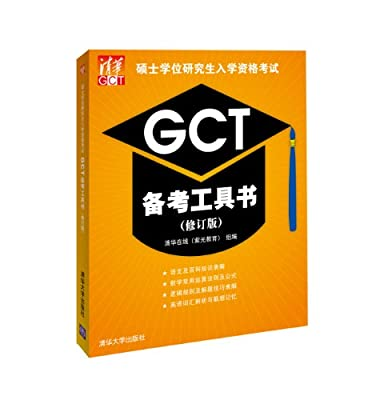 2013硕士学位研究生入学资格考试GCT备考工具书.pdf