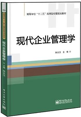 现代企业管理学.pdf