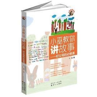 小巫教你讲故事.pdf
