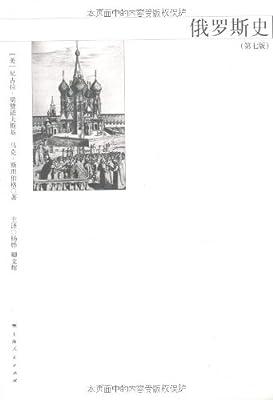 俄罗斯史.pdf