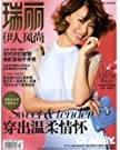 瑞丽伊人风尚 2013年5月 现货.pdf
