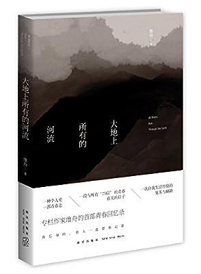 大地上所有的河流.pdf