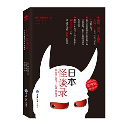 日本怪谈录:民俗名家笔下的妖怪秘录.pdf