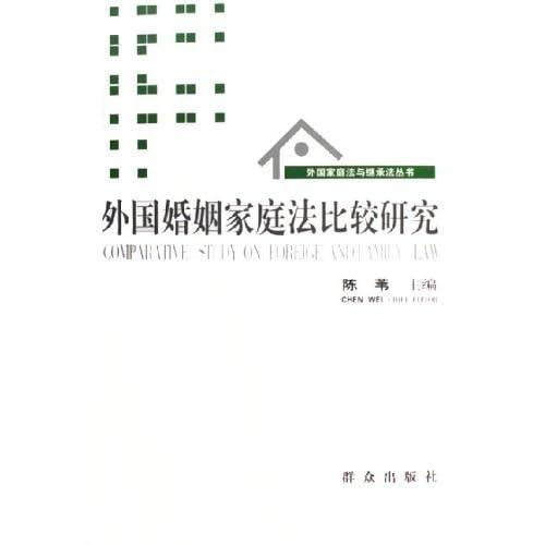 外国婚姻家庭法比较研究/外国家庭法与继承法丛书