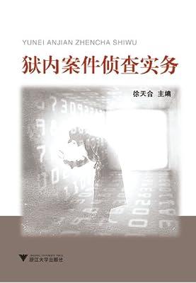 狱内案件侦查实务.pdf