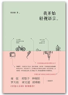 我开始轻视语言.pdf