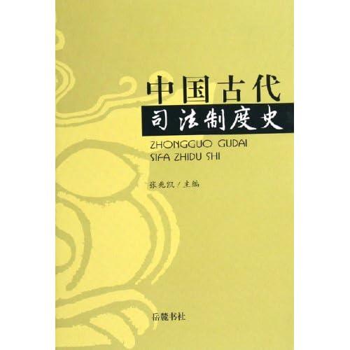 中国古代司法制度史(精)