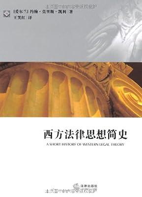 西方法律思想简史.pdf