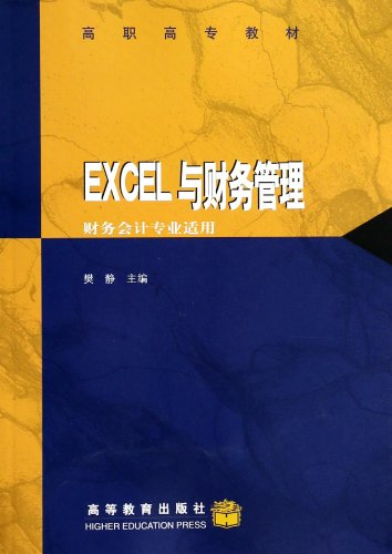 高职高专教材:EXCEL与财务管理(财