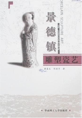景德镇雕塑瓷艺