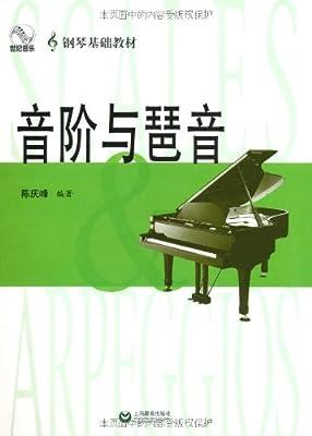 音阶与琶音.pdf