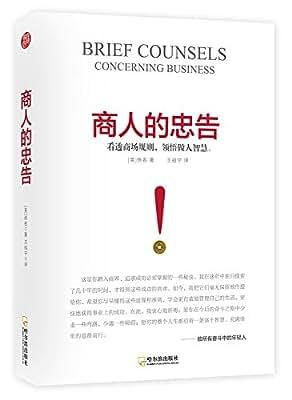 商人的忠告.pdf