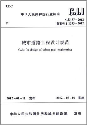 中华人民共和国行业标准:城市道路工程设计规范.pdf