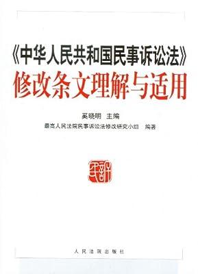 《中华人民共和国民事诉讼法》修改条文理解与适用.pdf