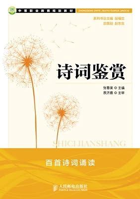 诗词鉴赏.pdf