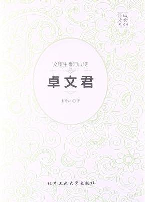 倾城才女系列·文墨生香泪成诗:卓文君.pdf