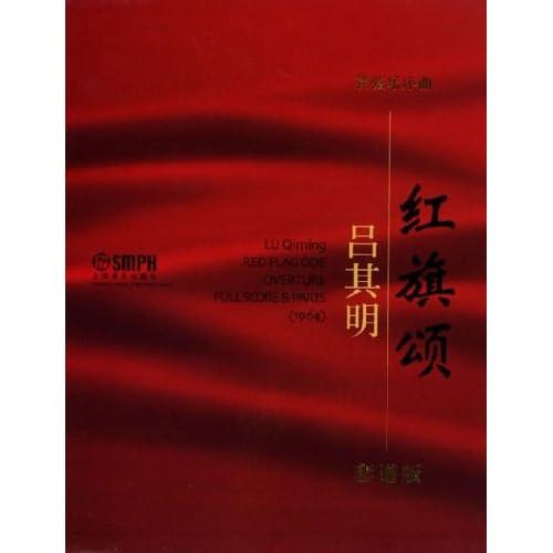 管弦乐序曲红旗颂 附光盘套谱版