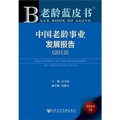 中国老龄事业发展报告.pdf