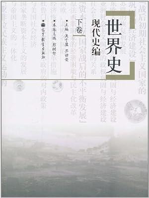 世界史•现代史编.pdf