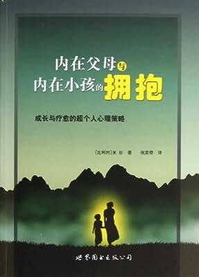 内在父母与内在小孩的拥抱:成长和疗愈的超个人心理策略.pdf