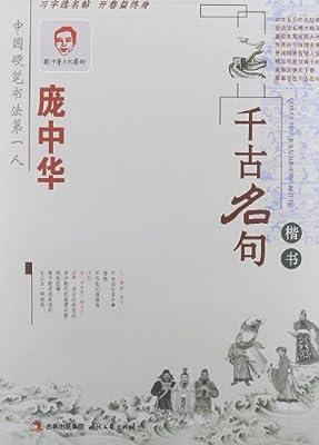 庞中华硬笔书法系列:庞中华千古名句楷书钢笔字帖.pdf