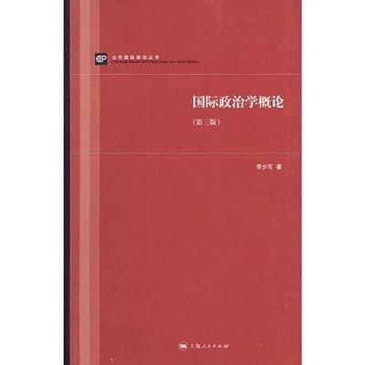 国际政治学概论.pdf